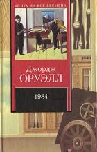 Джордж Оруэлл - 1984. Скотный двор