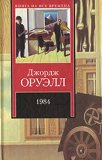 1984 книга скачать торрент - фото 7