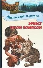 Эрнест Сетон-Томпсон - Мальчик и рысь