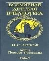 Н. С. Лесков - Левша. Повести и рассказы