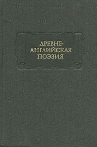 без автора - Древнеанглийская поэзия
