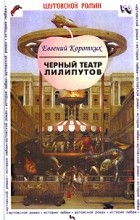 Евгений Коротких - Черный театр лилипутов (сборник)