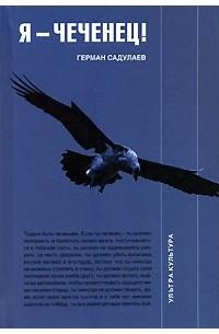 Герман Садулаев - Я - чеченец! (сборник)