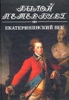 М. А. Гордин - Екатерининский век. Панорама столичной жизни