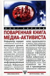 Олег Киреев - Поваренная книга медиа-активиста