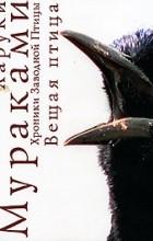Харуки Мураками - Хроники Заводной Птицы. Вещая птица