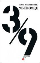 Анна Старобинец - Убежище 3/9