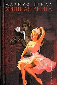 Мариус Брилл - Хищная книга