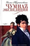 Далия Трускиновская - Чумная экспедиция