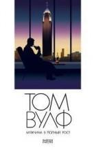 Том Вулф - Мужчина в полный рост