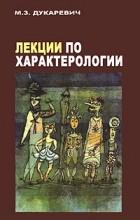 М. З. Дукаревич - Лекции по характерологии