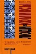 Джонатан Летем - Люди и комиксы (сборник)