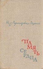 Н. Луначарская-Розенель - Память сердца