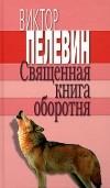 Виктор Пелевин — Священная книга оборотня