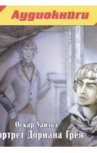 Оскар Уайльд - Портрет Дориана Грея (аудиокнига MP3)