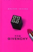Джулия Кеннер - Код Givenchy