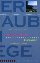 Боргер & Штрауб  - В ловушке