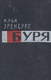 Илья Эренбург - Буря