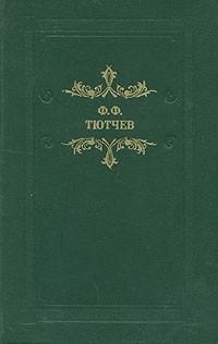 Федор Тютчев - Кто прав? (сборник)