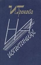 И. Грекова - На испытаниях. Рассказы (сборник)