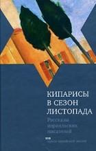 Антология - Кипарисы в сезон листопада (сборник)