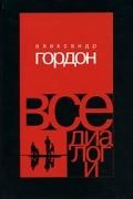 Александр Гордон - Все диалоги