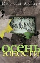 Мириам Акавья - Осень юности (сборник)
