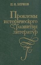 П. Н. Берков - Проблемы исторического развития литератур