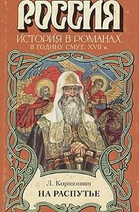 Леонид Корнюшин - На распутье