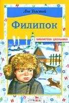 Лев Толстой - Филипок. Рассказы. Басни. Сказки (сборник)