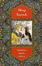 - Омар Хайям и персидские поэты X-XVI веков