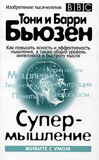 Тони Бьюзен, Барри Бьюзен - Супермышление