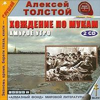 А.Н.Толстой - Хождение по мукам. Хмурое утро (аудиокнига MP3 на 2 CD)