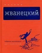 Михаил Жванецкий - Собрание произведений в 5 томах. Том 1. Шестидесятые