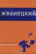 Михаил Жванецкий - Собрание произведений в 5 томах. Том 5. Двадцать первый век