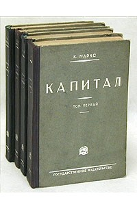 Карл Маркс - Капитал. В трех томах. В четырех книгах
