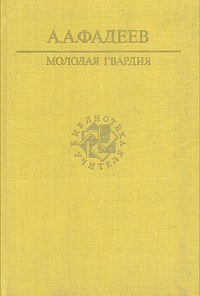 А. А. Фадеев - Молодая гвардия