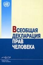 — Всеобщая декларация прав человека