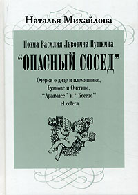 Наталья Михайлова - Поэма Василия Львовича Пушкина