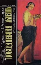Д. Гуревич, М.-Т. Рапсат-Шарлье - Повседневная жизнь женщины в древнем Риме