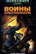 Грэм Макнилл - Воины Ультрамара