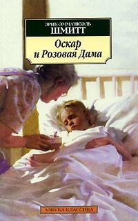Мсье ибрагим и цветы корана читать