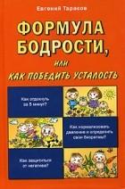 Евгений Тарасов - Формула бодрости, или Как победить усталость