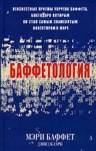 - Баффетология
