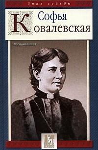 Софья Ковалевская - Софья Ковалевская. Воспоминания
