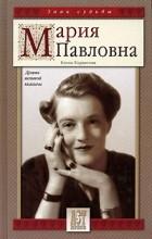 Елена Хорватова - Мария Павловна. Драма великой княгини