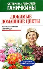 Октябрина и Александр Ганичкины - Любимые домашние цветы