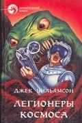 Джек Уильямсон - Легионеры космоса (сборник)