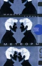 Мишель Турнье - Метеоры