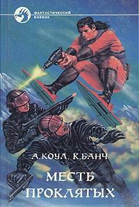 А. Коул, К. Банч - Месть проклятых